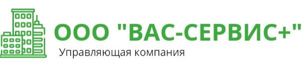 Тарифы МКД | ООО УК «Вас-Сервис+» ООО УК «Вас-Сервис+»